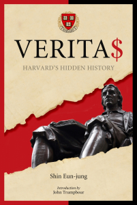 Verita$: Harvard's Hidden History (e-Book)